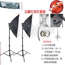 2 x Continuous Lighting Kit 60x90cm photo studio soft box lighting kit Photographic equipment photography lighting set CP