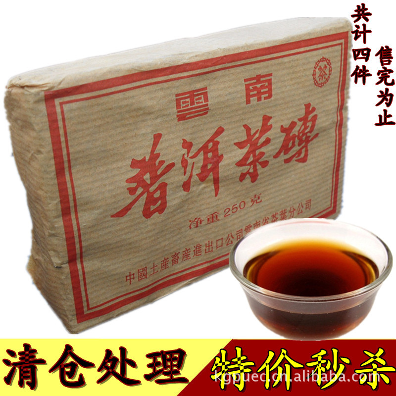 2015 Arrival Direct Selling 41 - 50 Years Vacuum Pack Food Pu'er Tea 250 Grams Of Old Clearance Number Sold So Far(China (Mainland))