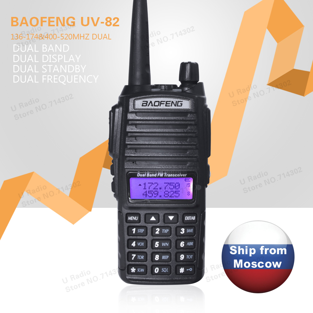 Free shipping BAOFENG New UV-82 VHF/UHF 137-174/400-520MHz Two Way Radio Dual Band Radio Walkie Talkie(China (Mainland))