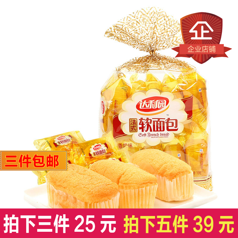 2016 Top Fashion Sale Robe Daly Park Office Leisure Snacks Breakfast Pastries French Soft Bread Milk Flavor Snack Of Food 200g(China (Mainland))