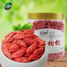 Ningxia Jiangnan New Zhongning medlar 2014 super king Gou Qi medlar special 150g grams