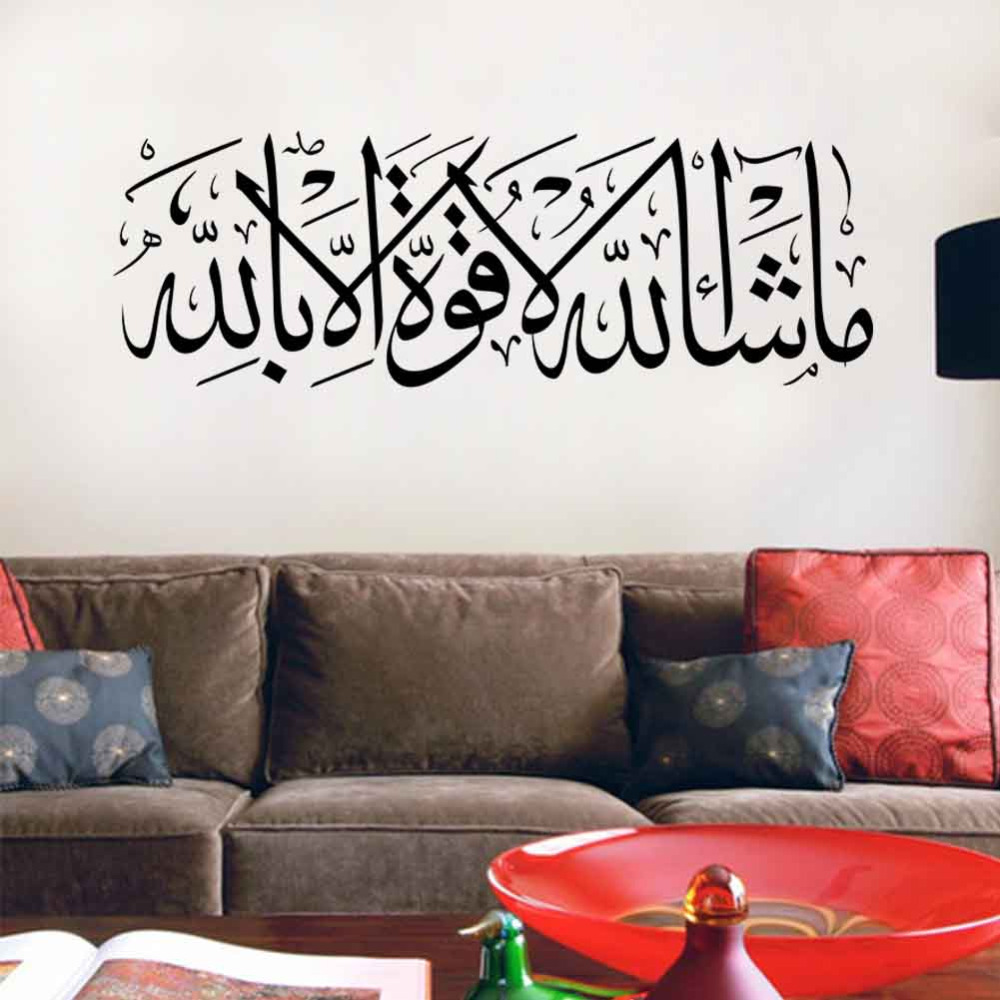 Large arabic islamic muslim wall art stickers calligraphy for Auto collant mural
