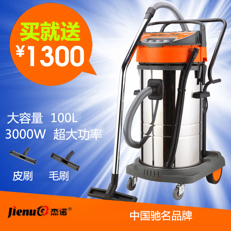 Jarrow wet and dry vacuum cleaner Carpet Inn hotel commercial high-power industrial suction absorbent layer is 3000w(China (Mainland))
