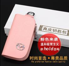 2016 New Frosted Leather design Car Key Wallet For Mazda Graceful style Auto key case / holder for Mazda Best Gift