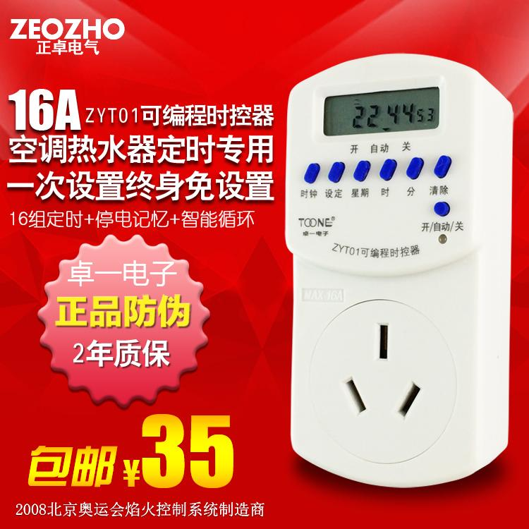 Genuine Zhuo a 16A ZYT01 timer air conditioning water heater cycle timing socket outlet type time control(China (Mainland))
