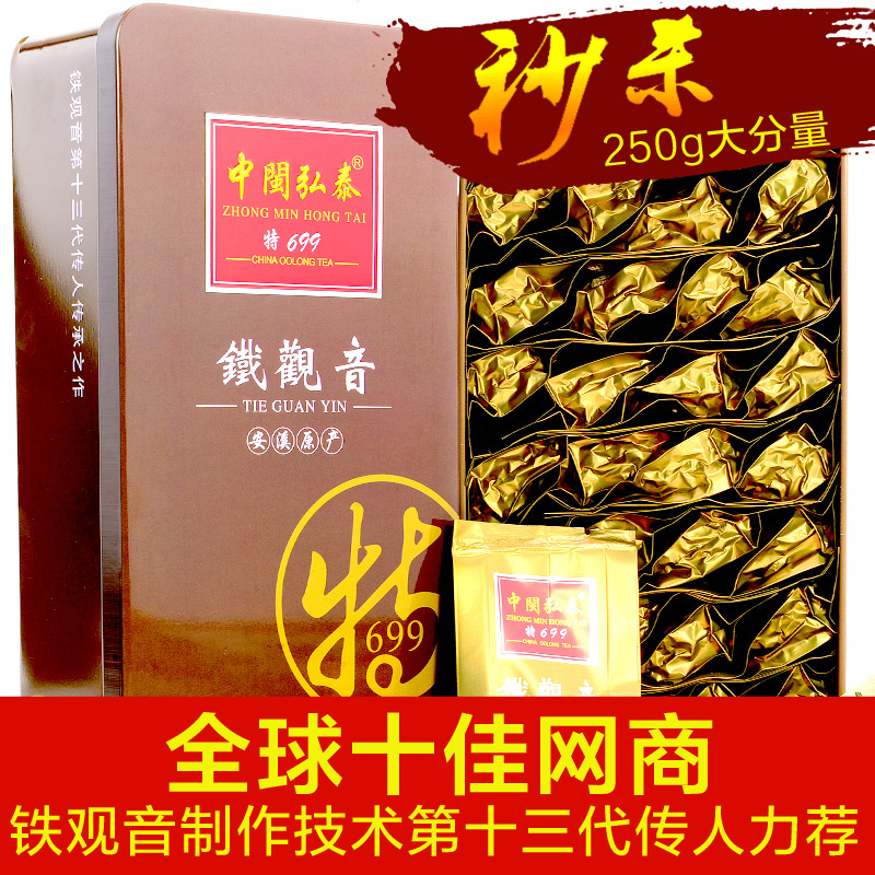 2014 TiKuanYin TieGuanYin Specaily tea oolong tea gift box set 250g<br><br>Aliexpress