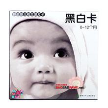 Freies verschiffen Baby schwarz und weiß card multicolour flash-karten 0 -3 jahre alt baby buch baby elternschaft schwarz und weiß Karten(China (Mainland))