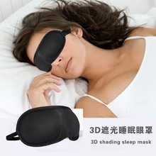 1PCS Fashionable Men and Women 3D Sponge Eyeshade Sleeping Eye Mask,Travel Sleep Aid Eye Mask Cover Eye Patch Sleeping Mask Case(China (Mainland))