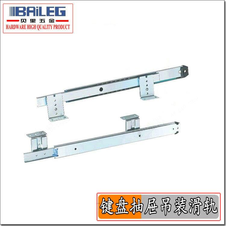 Berry Hook widened computer desk keyboard drawer slide rail track 27-35mm dedicated keyboard(China (Mainland))