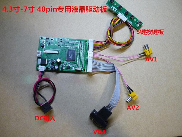 4.3inch 5inch 7inch lcd driver board MP5,GPS 40pins dual AV+VGA driver board 800X480 480X272 (pls leave panel number)(China (Mainland))