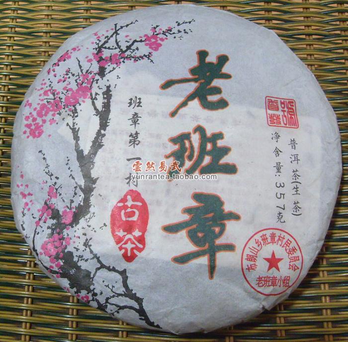 Spring old class kocha chapter health tea 357<br><br>Aliexpress