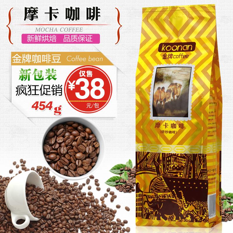 454g Gold medal mocha coffee beans coffee powder fresh green slimming coffee beans tea