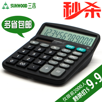 Sunwood 1737 computer large screen 12 dual power calculator solar calculator