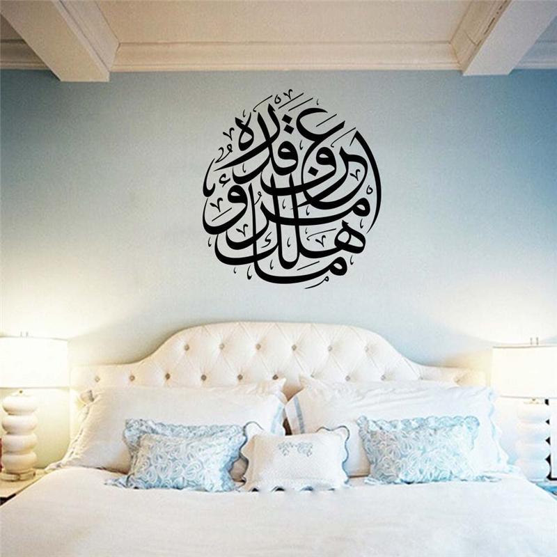 Achetez en gros calligraphie arabe en ligne des for Decoration murale islamique
