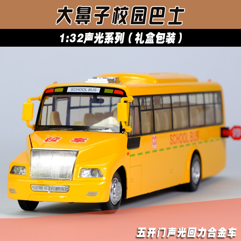 Gift for boy 23cm cool American big nose school bus vehicle car creative alloy model acousto-optic pull back game toy(China (Mainland))