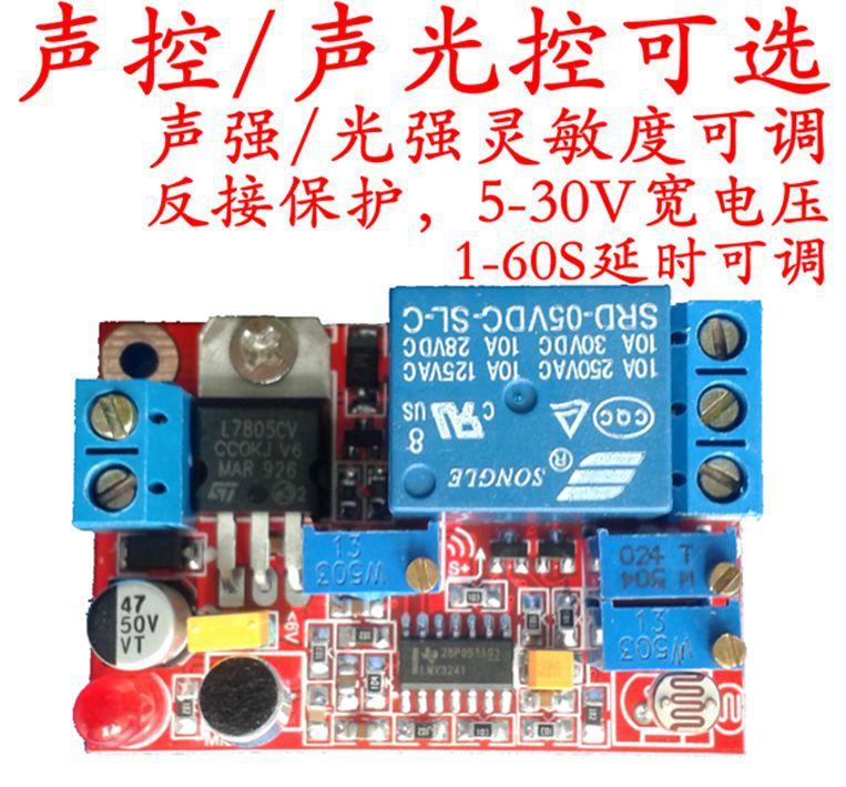 Sound and light control relay switch control module / voice / sound sensitivity adjustable delay time 5V/12V/24V(China (Mainland))