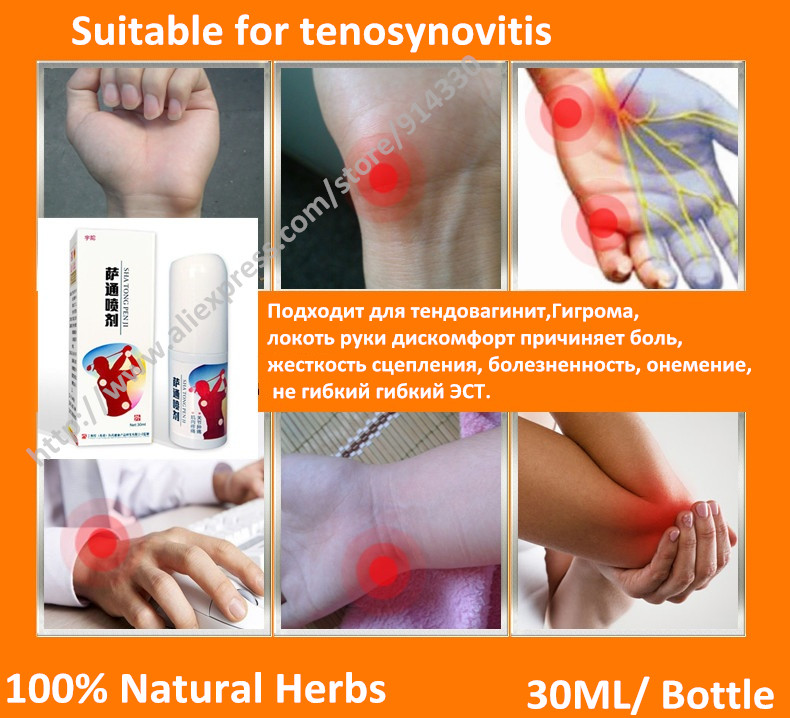 3boxes relief Tendinitis Pain relief spray Wrist pain, fingers pain mouse hand pain achilles tendon support(China (Mainland))