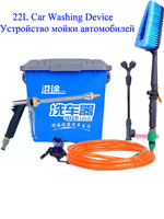 30L portable electric washing device 220v high pressure water gun car wash pump car cleaning machine 12v household 55W