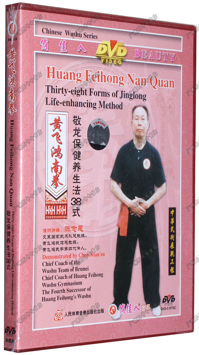 The martial arts teaching disc genuine CD Huang Feihong Nanquan Jinglong health care regimen of 38 1DVD by Chen Nianen cheap
