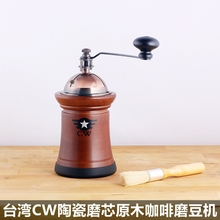 Taiwan HARIO factory independent brand CW ceramic core grinding coffee grinder send log hand brush