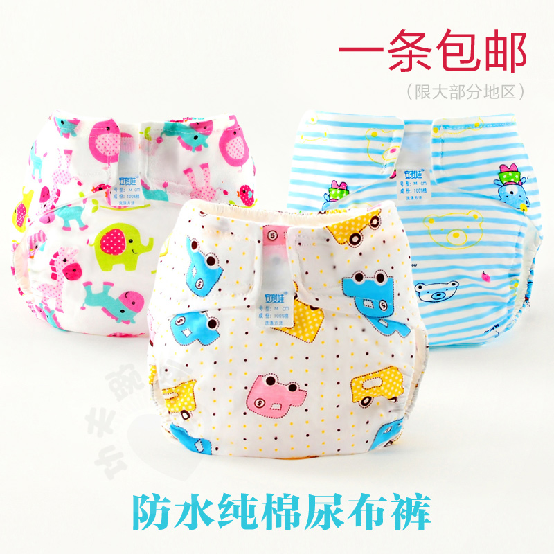 Newborn infants urine BuDou cotton waterproof breathable leakproof diapers can be washed(China (Mainland))