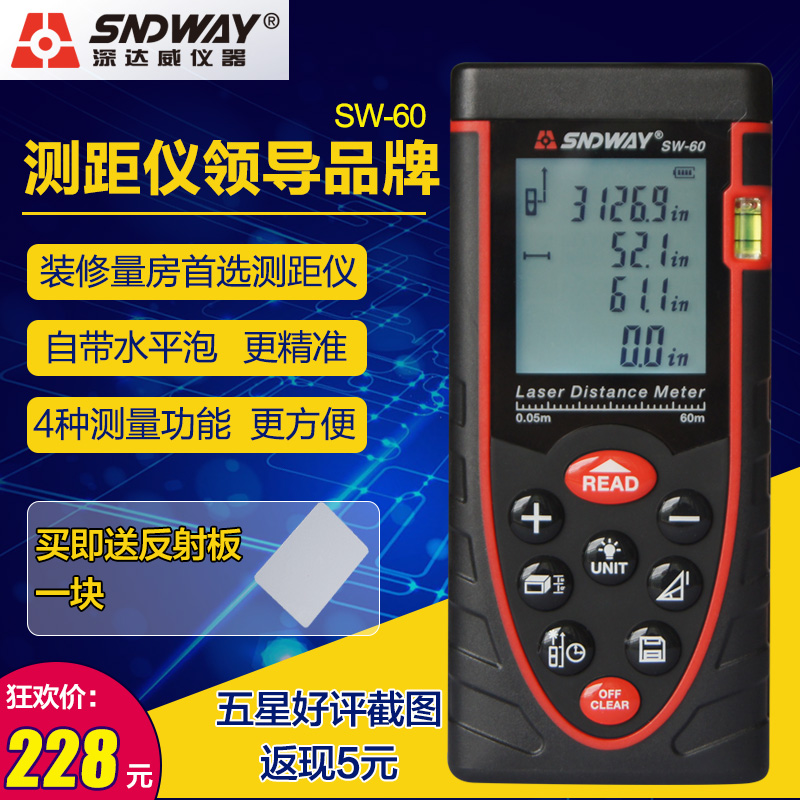 Wei deep 60 meters high precision hhlr laser electronic measuring ruler infrared measuring instrument room(China (Mainland))