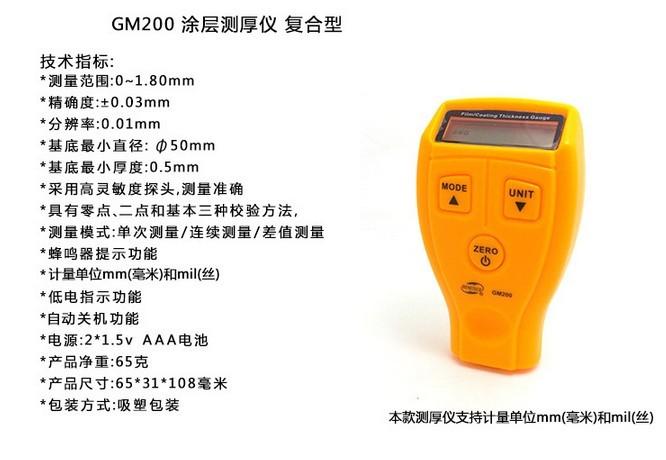 Купить GM200 покрытие толщиномер 0-1.8 мм/0-71.0mil Автомобилей Картина анализатор Толщины Лакокрасочного покрытия Толщиномер Метр Автомобиля Диагностический Инструмент