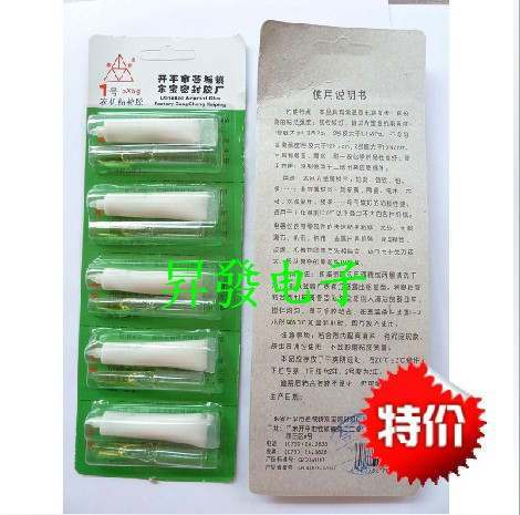 High quality agricultural machinery adhesive farm machinery fusible interlining glue long-term adhesive 5 g * 5 a pack(China (Mainland))