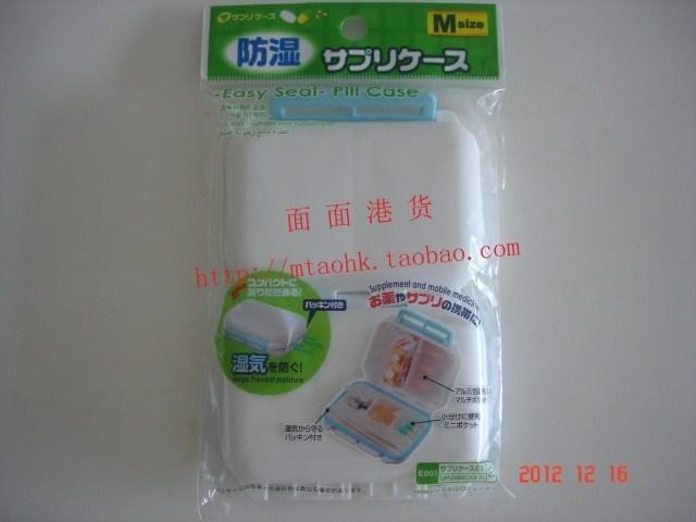 100pcs/lot Daiso waterproof kit gift box portable kit 2