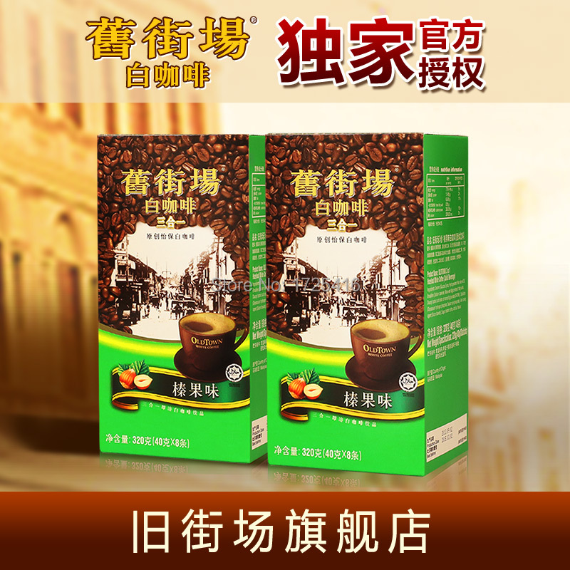 2015 Malaysia 640g imported games 3 in 1 Old Town White Coffee Hazelnut flavor free shipping