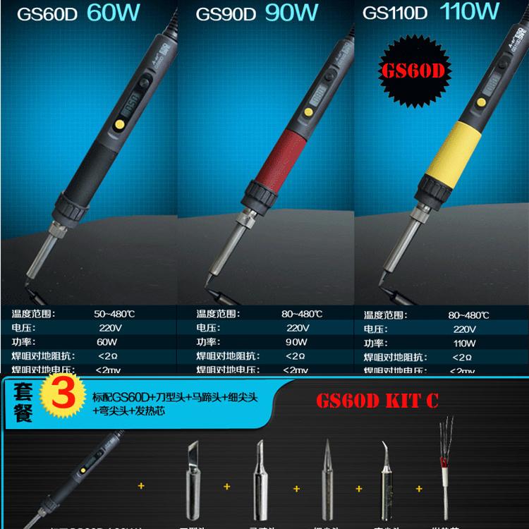 Электрический паяльник OEM C , /bf GS60D 220V 60W паяльник 60w