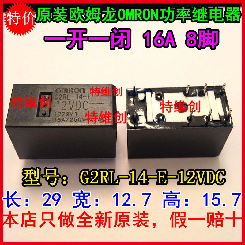 G2RL 14 E 12VDC G2RL 14 E 12V G2RL 14 E DC12 RELAY GEN PURPOSE SPDT