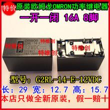 G2rl-14-e-12vdc G2RL-14-E-12V G2RL-14-E-DC12 реле GEN цель SPDT ( 1 форма C) 16A 12 В 10 шт.
