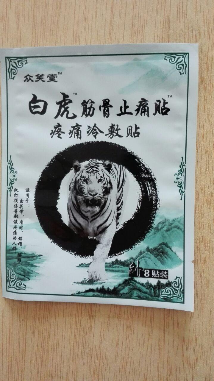 24pcs 3bag White Tiger Bones Sticking Plaster Cold Pain Balm Plaster Muscular Pain Shoulders Pain Relieving