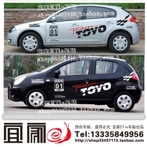 Personalized car stickers / WRC racing vehicle TOYO modification
