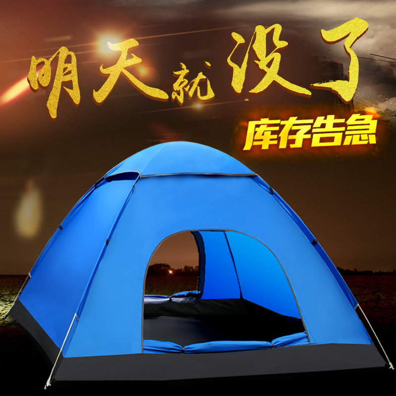 Tent outdoor 3 - 4 fully-automatic tent double camping rainproof set