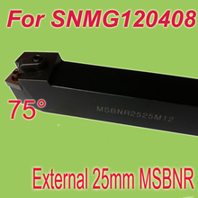 Free Shiping MSBNR 25*25*150 SHK 1'' 72 Degree External Turning Lathe Bar Tool Holder SNMG - Sides International limited store