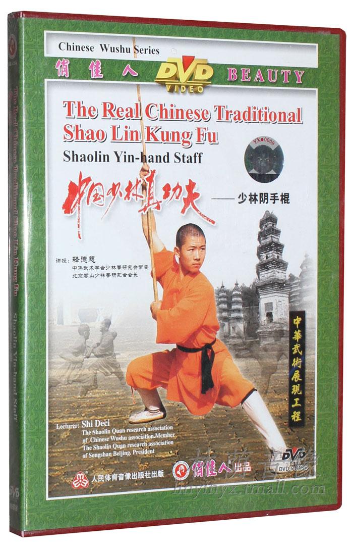 The martial arts teaching CDs Shaolin Kungfu Shaolin Yin hand ...