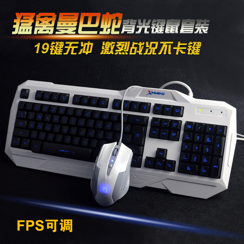 New Alliance Mamba desktop backlit gaming keyboard and mouse white usb kit wired keyboard and mouse set(China (Mainland))