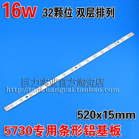 Aquarium 16w 32 pcs bit 520x15mm bunk arrangement strip SMD 5730 LED Ceiling tube aluminum plate PCB board(China (Mainland))