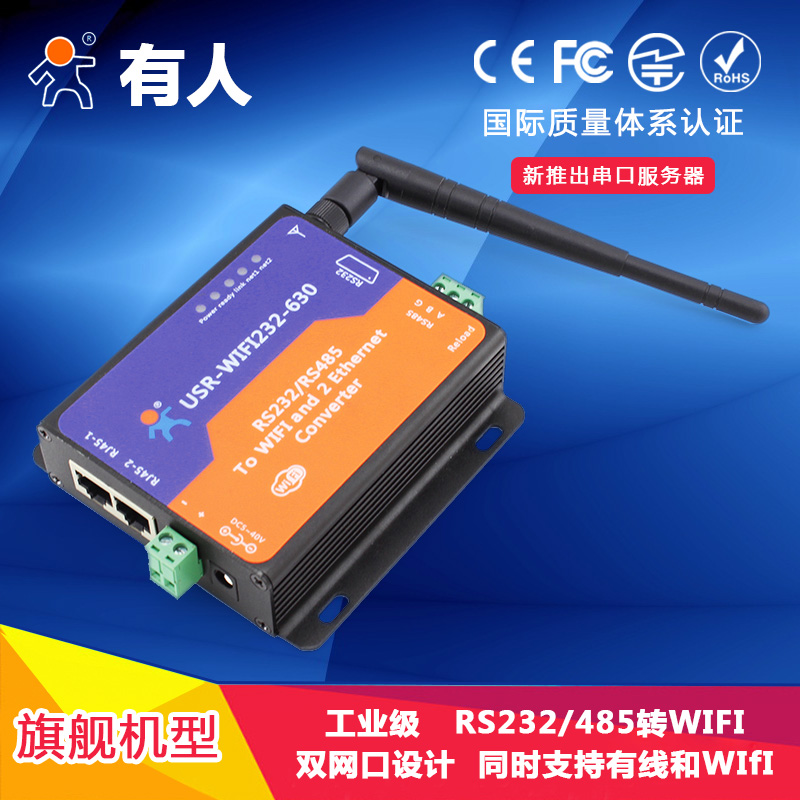 double front-end ports RS485 serial port server 232 RJ45 front-end ports or WIFI serial port devices connected to the Internet(China (Mainland))