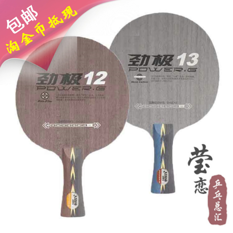 New DHS Table Tennis Blade Bats Professional PG 12 /13 mono carbon Hurricane Wang Hao market version 3(China (Mainland))