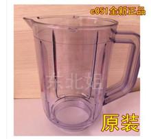 Cooking machine juicer parts plastic mug cup milk stirring 051(China (Mainland))