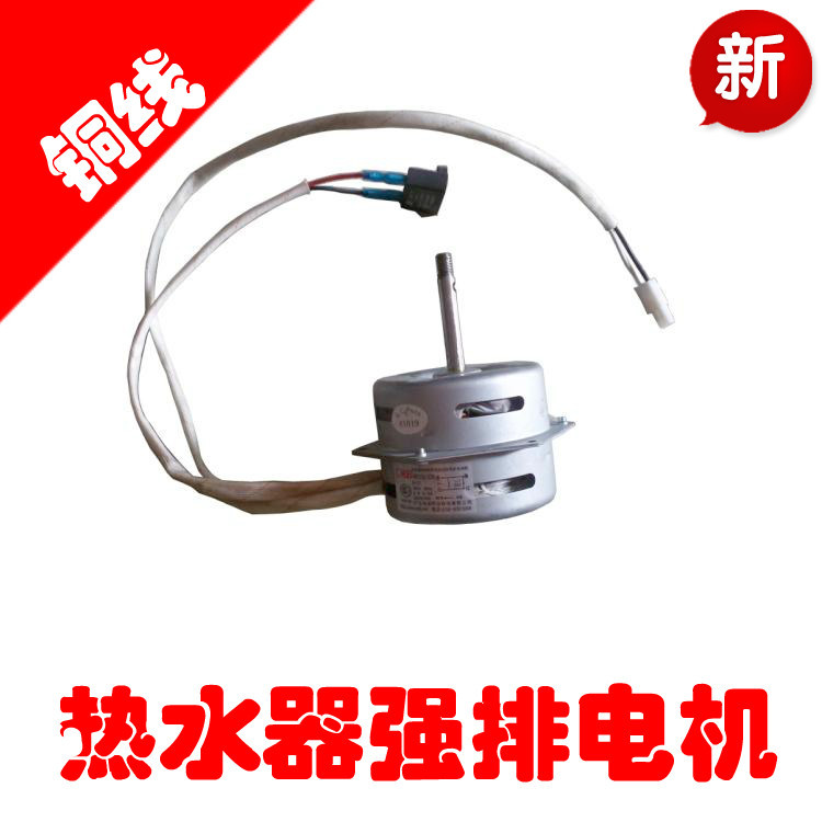 Crown special household appliances all copper strong emission water heaters exhaust fan with a capacitor motor Universal motor(China (Mainland))