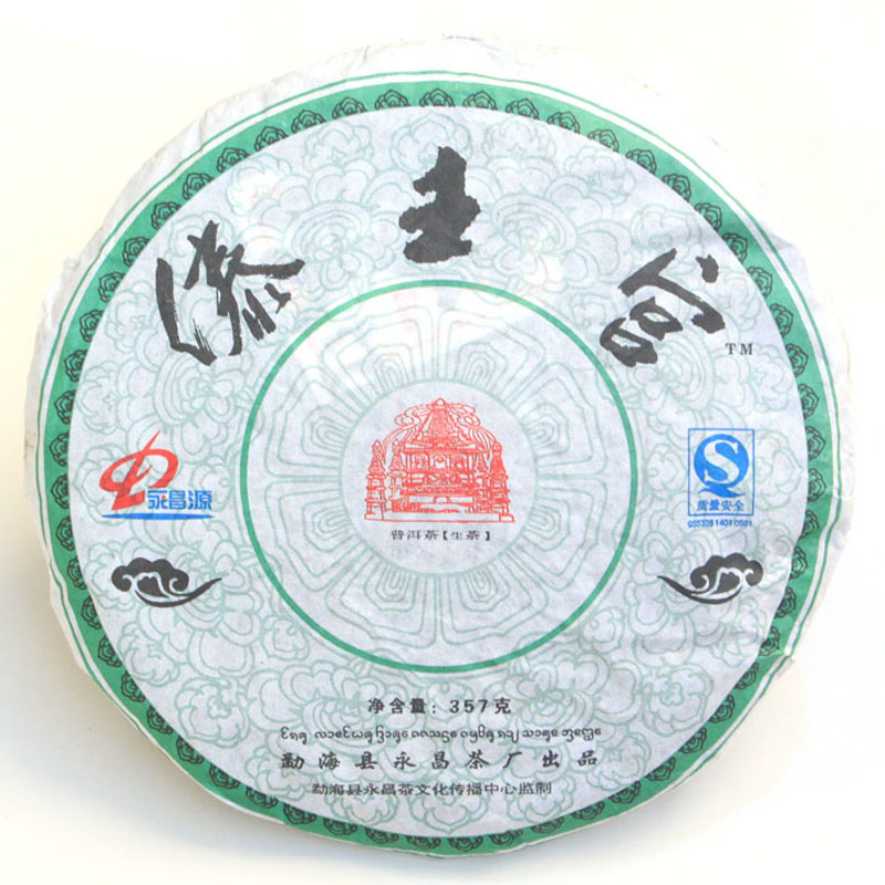 Yunnan Puer Tea Raw For 08 Years In Menghai Yongchang Dai Palace Produced 357g h359<br><br>Aliexpress