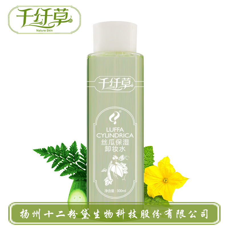 High Quality Factory direct one thousand grass fiber loofah water 300ml Cleansing Makeup Remover mild authentic wholesale plant<br><br>Aliexpress