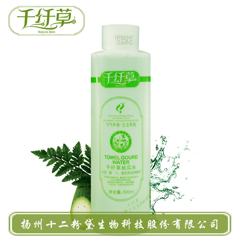 New Arrival [30 days package returned] one thousand grass fiber loofah water 500ml Moisturizing Lotion Oil Control Lotion wholes(China (Mainland))