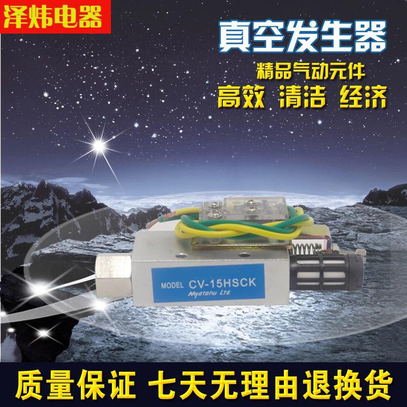 Vacuum generator mechanical arm accessories vacuum generator CV-15HSCK(China (Mainland))
