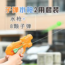 The bullet gun dual-purpose suit beach toy gun adult children children water spray gun water gun(China (Mainland))