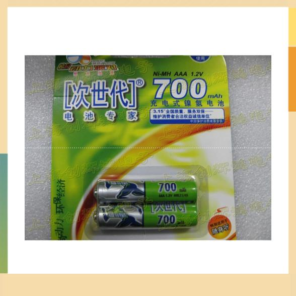 On the 7th battery of the next generation of brand NiMH rechargeable batteries of 1.2V 700MAh group price(China (Mainland))